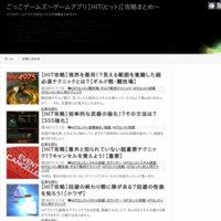 ごっごゲームズ~ゲームアプリ【HIT(ヒット)】攻略まとめ~